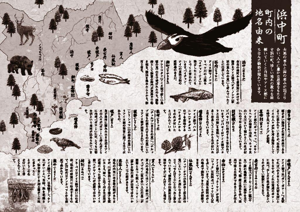 29スタンプラリー地図(裏).compressedのサムネイル