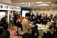 「ふるさと浜中会 東京・首都圏」に栗本会長・松村副会長が出席