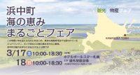3月17日18日「海の恵みまるごとフェア」開催