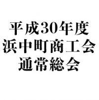 平成30年度浜中町商工会通常総会