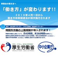 「働き方改革関連法に関する説明会」の開催について