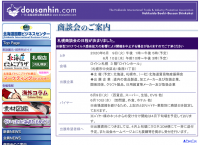 北海道産品取引商談会(札幌会場)開催中止のお知らせ
