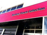 モンキー・パンチ・コレクションPART2 開館延期のお知らせ