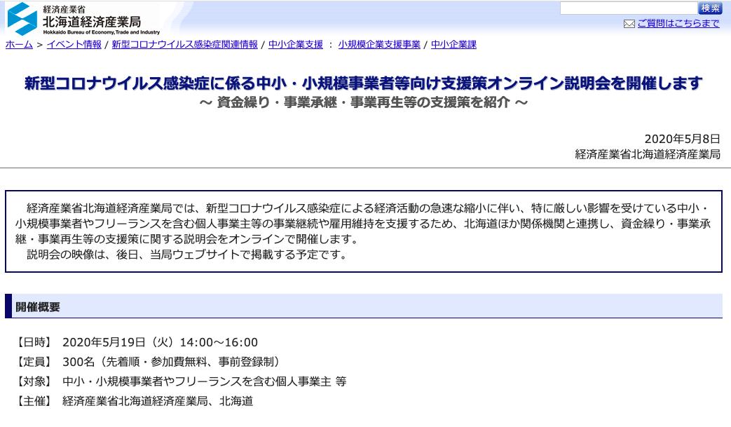 北海道 コロナ ウイルス 情報