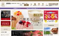 ECサイト「ニッポンセレクト.com」に係る掲載商品の募集について
