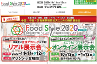 「FOOD STYLE2020 in Fukuoka」開催に係る出展者の募集について