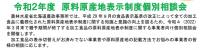 令和2年度原料原産地表示制度個別相談会の開催について