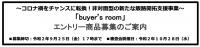 「buyer's room(バイヤーズルーム)」の商品募集について