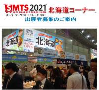 スーパーマーケット・トレードショー2020「北海道コーナー」出展者募集のご案内について