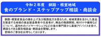 令和2年度「釧路・根室地域食のブランド・ステップアップ相談会」の開催について