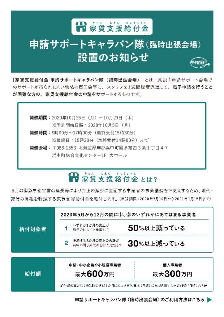 【浜中町商工会】申請サポートキャラバン設置の告知チラシ(A4判_2ページ)のサムネイル