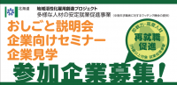 おしごと説明会 企業向けセミナー 企業見学会(釧路開催)
