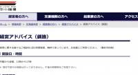 中小機構 釧路オフィス経営相談(無料)10月開催のお知らせ