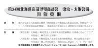 北海道産品取引商談会(東京・大阪会場)開催に係る出展者募集について