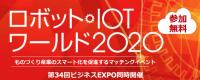 ロボット・IoTワールド2020の開催について